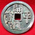 LOT #92~BEAUTIFUL OLD CHINESE  COPPER NICKEL COIN~45+MM~~CK. DESCRIPTION~~
