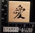STAMPABILITIES USED RUBBER STAMPS ASIAN CHINESE WORD G1026 LOVE