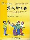 Learn Chinese with Me Student's Book Vol. 1 (with 2 CDs)... | Buch | Zustand gut