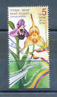 ISRAEL 2014 JOINT ISSUE ECUADOR ORCHIDES STAMP MNH
