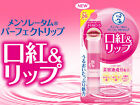 Rohto Japan Mentholatum Perfect Lip Color Cream (4.5g/0.15oz.) SPF26 PA+++
