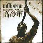 CHTHONIC - TAKASAGO ARMY USED - VERY GOOD CD