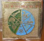 """Complete Problem Solver Yantra - Success in All Areas - Karya Siddhi  - 2"""" x 2"""""""