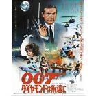 """Diamonds Are Forever - Vintage Movie Poster (Japanese)"" Poster Print $32.84 CAD on eBay"