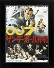 """Thunderball - Vintage Movie Poster (Japanese)"" Black Framed Art Print $54.99 USD on eBay"