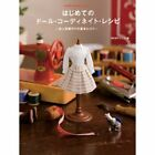 Dollybird DOLL BOOK Dolly bird COORDINATE RECIPE