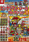 Bikkuriman art book Seal collection  2012