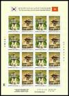 Korea 2002 10th Ann of Korea-Veitnam Diplomatic Relation Mini S/S Stamps