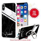 Personalised Arabic Phone Case Cover & Finger Ring Stand For Top Mobiles 051-10
